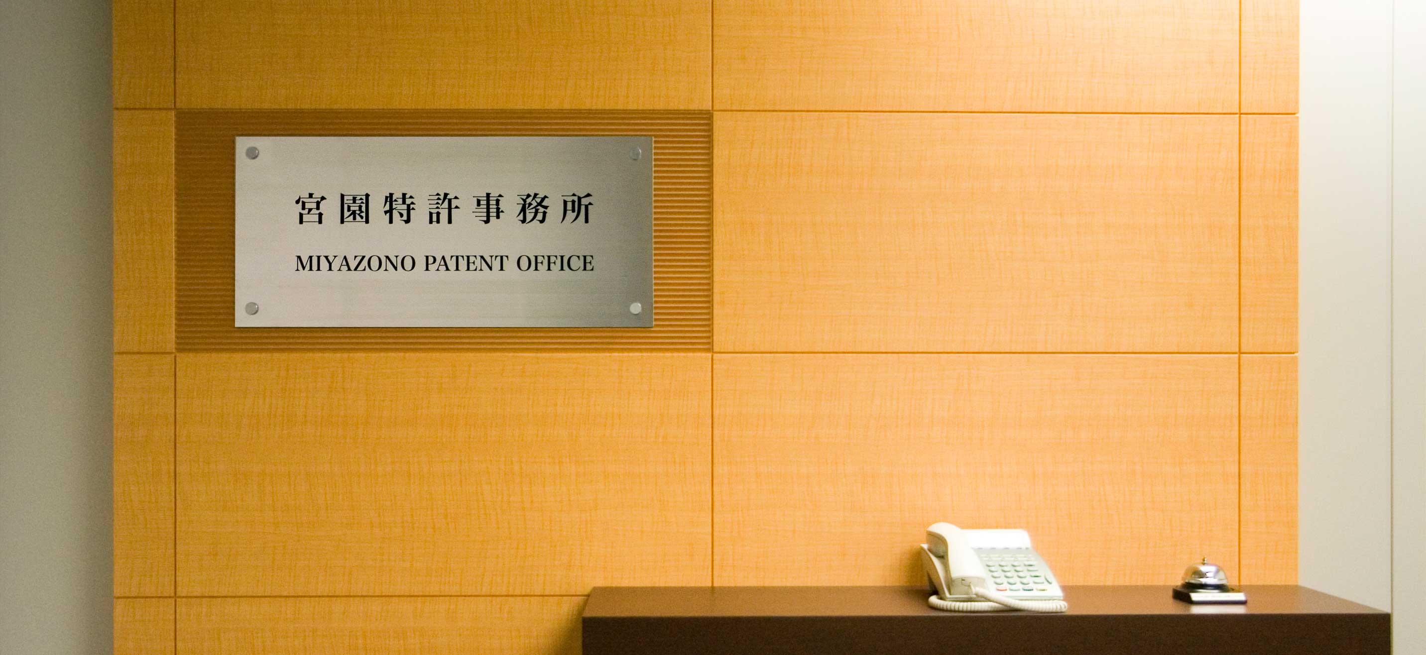 【大阪市淀川区】 宮園特許事務所 ◆大手クライアントを中心に確かな信頼◆ のイメージ