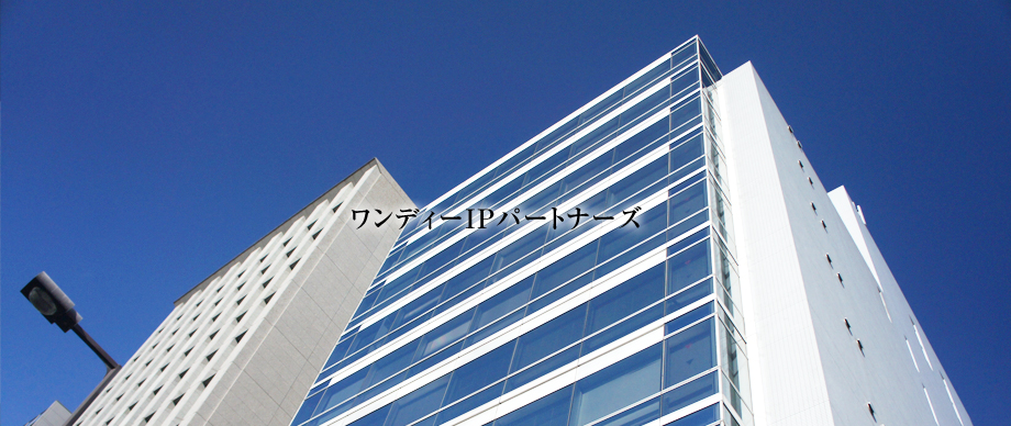 【大阪市淀川区】 特許業務法人ワンディーIPパートナーズ ◆大企業の最先端の技術分野を扱う高度な技術力◆ のイメージ