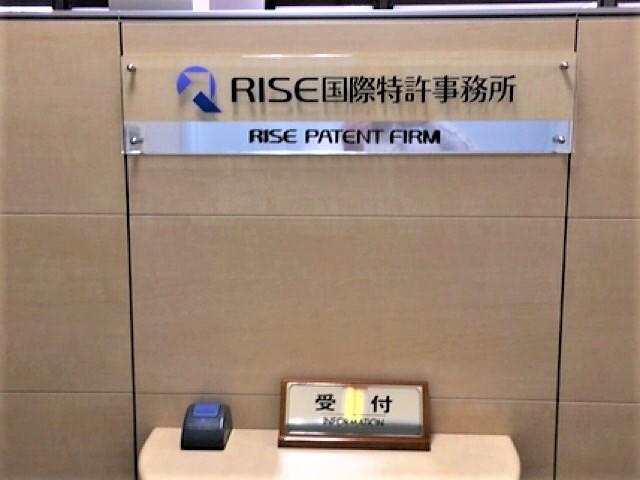 【大阪府吹田市】 RISE国際特許事務所 ◆幅広いステージでのグローバル業務◆ のイメージ