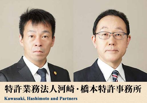 【大阪市中央区】特許業務法人河崎・橋本特許事務所★幅広いニーズに迅速対応★ のイメージ