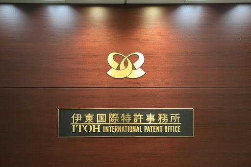【東京都千代田区】伊東国際特許事務所★歴史ある特許事務所★ のイメージ