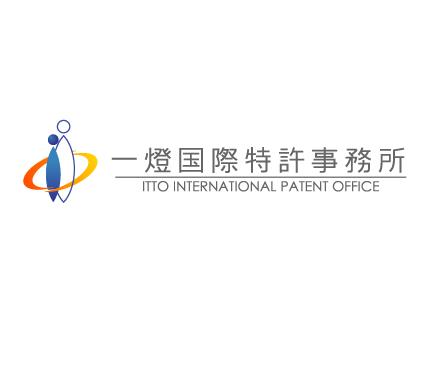 一燈国際特許事務所★商標のプロフェッショナルとして、中小・ベンチャー企業のバリエーションある幅広い業務にチャレンジしたい人に★ のイメージ